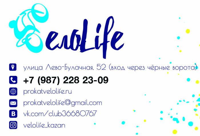 Информация о прокате велосипедов в Казани