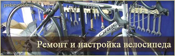 Ремонт велосипедов в Казани