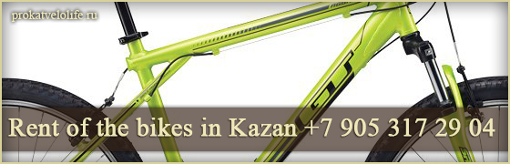 Rent of the bikes in Kazan